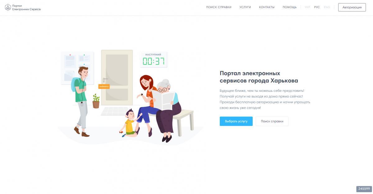На Портале электронных сервисов города Харькова можно получить ряд услуг онлайн