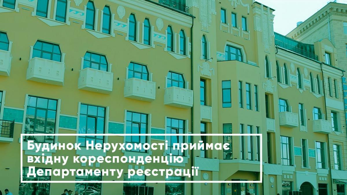Будинок нерухомості приймає вхідну кореспонденцію Департаменту реєстрації та КП «БТІ»