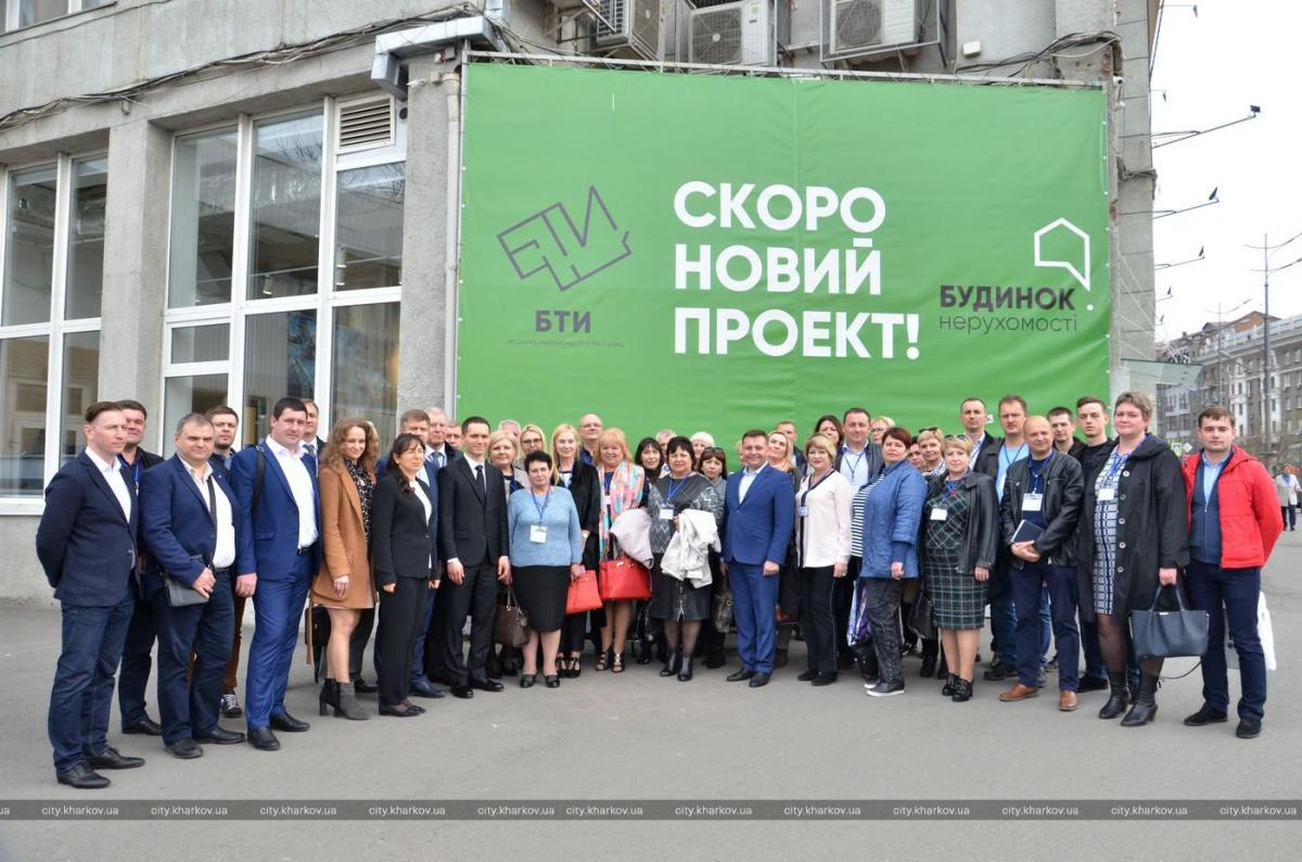 Heads of technical inventory enterprises from all over Ukraine presented innovations from Kharkov BTI