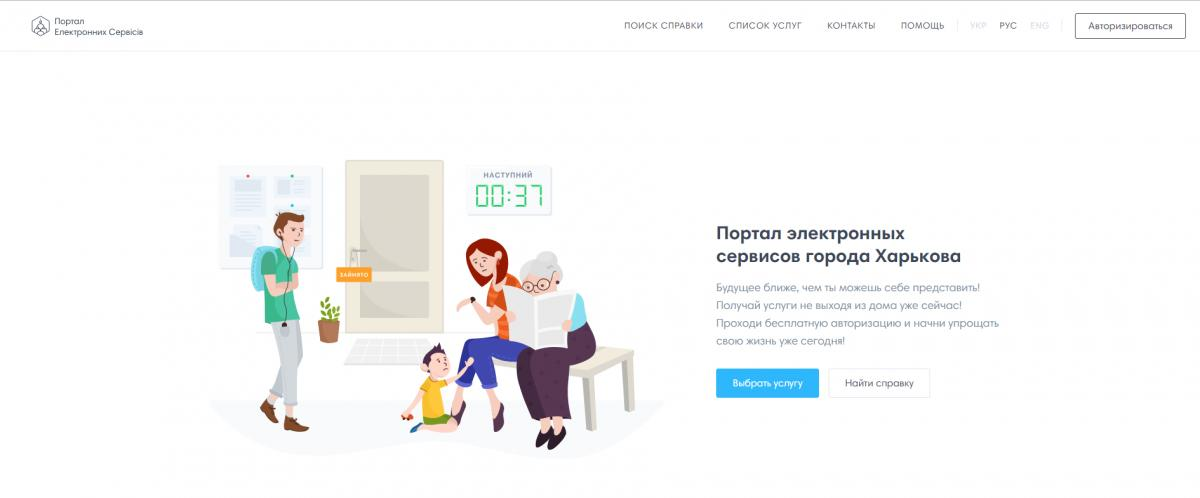 The portal of electronic services is launched in Kharkiv