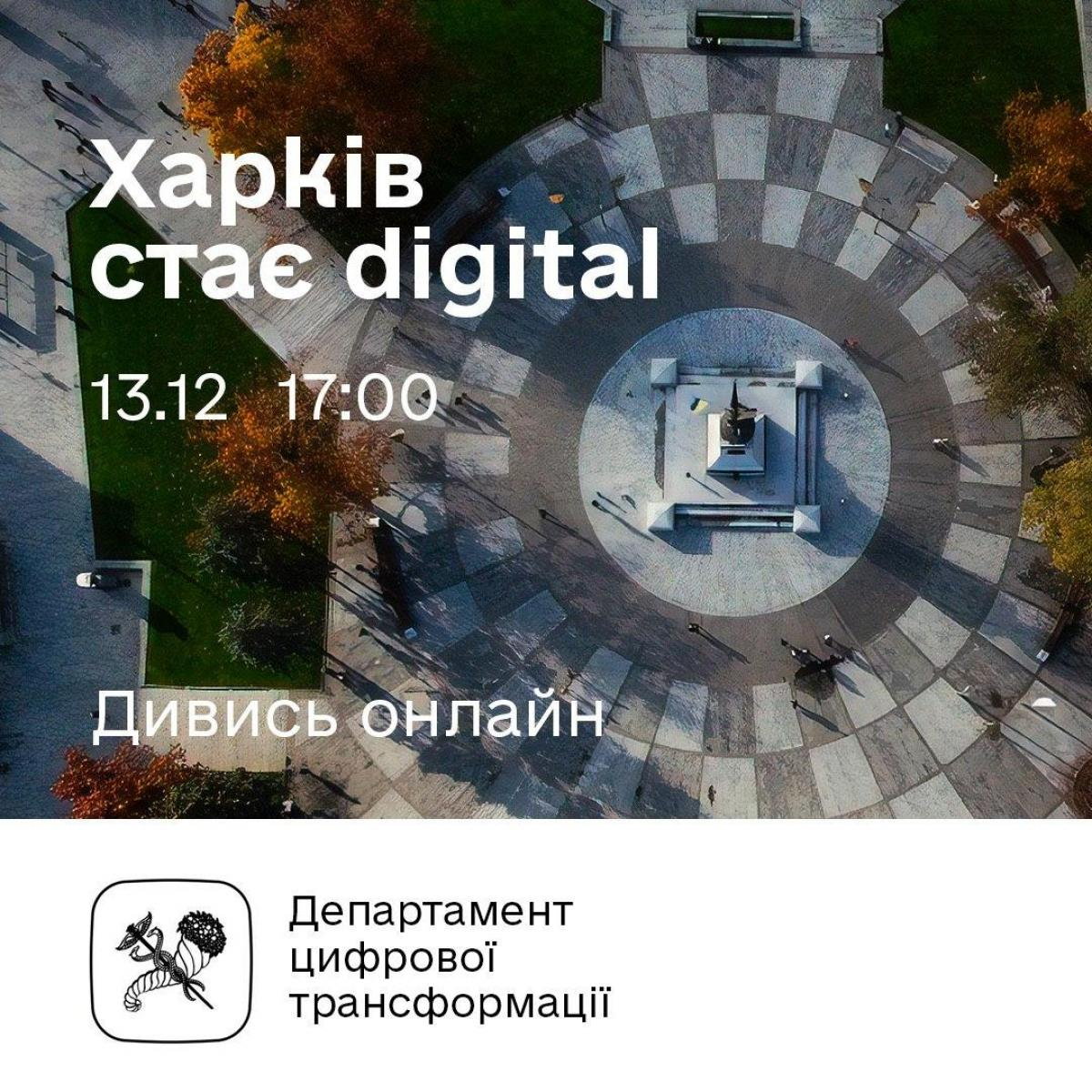 Presentation event of the Department of Digital Transformation of the Kharkiv City Council