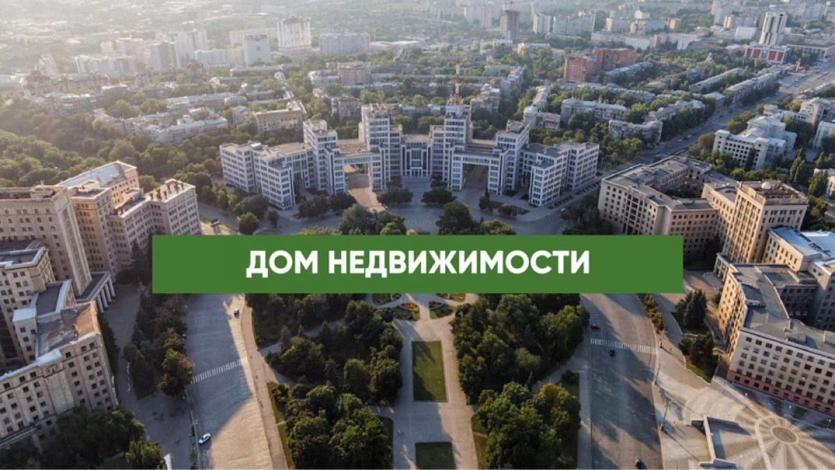 House of Real Estate Project Launches in Kharkiv